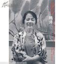 鸥洋绘《中国油画家全集 鸥洋卷》(铜版彩印)一版一印 现货 详见描述