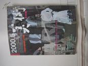 《美术》2000第5期