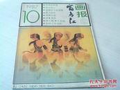 富春江画报1987-10