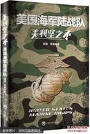 美利坚之矛:美国海军陆战队