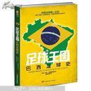 全新正版 足球王国 : 巴西足球史