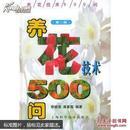 养花技术500问(第二版)