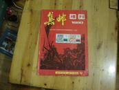 1990年集邮增刊。