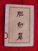 胆剑篇(五幕历史剧)