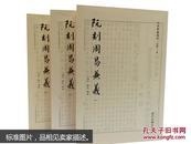 四部要籍选刊:阮刻周易兼义(套装共3册)