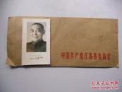 名人照片:江渭清 签名照片