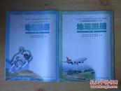 全日制普通高级中学教科书(必修)地理图册 下册【2003年版 无字迹】上