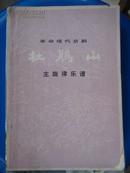 杜鹃山(革命现代京剧主旋律乐谱)