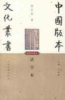 活字本(中国版本文化丛书 32开平装  全一册)