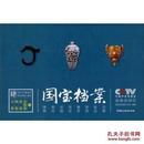国宝档案4:玉器 陶器 瓷器 金银器案