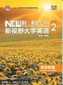 新视野大学英语读写教程郑树棠外语教学与研究出版社十二五规划教材