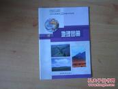 九年义务教育三年制(四年制)初级中学试用   地理图册 第4册【 2001年版 无笔记】