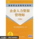 企业人力资源管理师(4级)国家执业资格考试指南