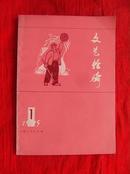 文艺轻骑创刊号1975年有编者的话,朗诵诗,对口词,相声,数来宝,沪剧,越剧,快板书,浦东说书,独幕话剧等