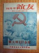 民国37年5月1日《友谊》第二卷第九期  纪念五一、五九、五四、特大号
