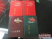 文革笔记本:1968年《参军日记》4本合售  扉页林彪毛主席像  笔记本插图全  实物图 以图为准