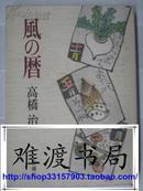 高桥治 :风の暦 [単行本] 日文原版书