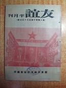 民国37年5月15日《友谊》第二卷第十期 孙秀清得奖赏的感想,