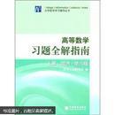 高等数学习题全解指南(上册)(同济·第6版)