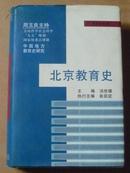 北京教育史 精装