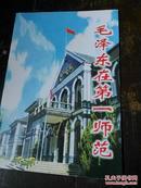 毛泽东在第一师范   (毛泽东早期革命活动小辑含大事年表)