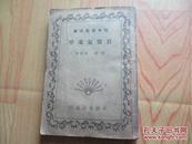 初中学生文库:日常气象学(民国三十年一月四版)见图