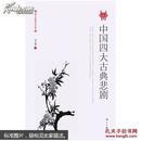 中国四大古典悲剧