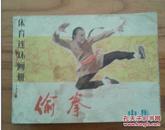 连环画: 偷拳 中 体育连环画册