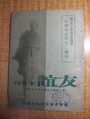 民国37年6月15日《友谊》第二卷第十二期 纪念伟大革命文学导师高尔基逝世十二周年
