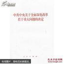 中共中央关于全面深化改革若干重大问题的决定(十八届三中全会)