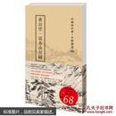 正版-中国好丹青 大师长卷:富春山居图黄公望