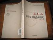 葛本仪汉语词汇理论体系研究  2B---2459