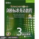 新东方·剑桥标准英语教程3(学生用书)(无光盘)