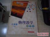九年级下册物理教学参考书配沪粤版库存书【老版】