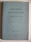 中国浙江的民俗文化 东海农耕文化的民俗学的研究