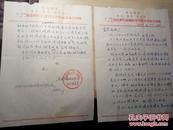 文革时期手稿便函(两张)