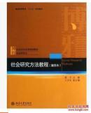社会研究方法教程 (重排本) 袁方 北京大学出版社