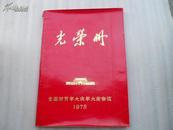 光荣册(1978全国财贸大学大庆学大寨会议)前面有毛泽东、华国锋头像