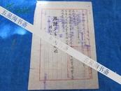 民国34年第八战区兵站总监部公函内容与农民银行往来 内容少见,值得收藏带公章印鉴