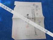 民国36年《中国农民银行中宁分理处抄电纸》品好详见图