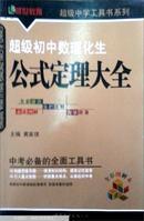 超级初中数理化生公式定理大全(黄家琪编  世界图书出版公司  478页厚本 全彩图解本)