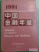 中国金融年鉴1991