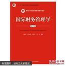 国际财务管理学新编世纪财务管理系列教材