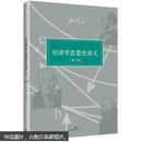 经济学思想史讲义(第2版)(十品全新塑封)