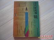《当代新闻编辑》新闻学基础教材丛书,1999年1版1印。