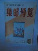 集邮博览1999  5
