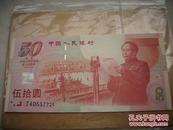 全新-建国纪念钞50!
