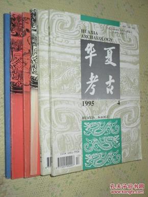 华夏考古  1988-2016年共43本合售   详见描述