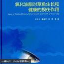 草鱼养殖技术书 养脆肉鲩书 氧化油脂对草鱼生长和健康的损伤作用