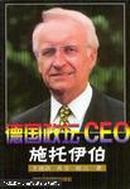 德国政坛CEO施托伊伯